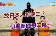 (粵)放日本人質健二? 伊斯蘭國想二換二