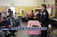 (國) 因伍達聰案 警民會議共商治安
