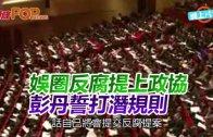 (粵)娛圈反腐提上政協 彭丹誓打潛規則