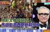 (粵)中影文化城砸死人 馬田史高西斯新戲停拍