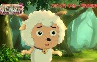 電影《羊年喜羊羊》預告