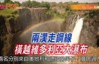 (粵)兩漢走鋼線 橫越維多利亞大瀑布