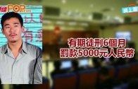 (粵)張默判囚6個月 比房祖名罰多3000元