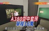 (粵)A380空中套房 單程16萬