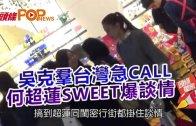 (粵)吳克羣台灣急call 何超蓮sweet爆談情