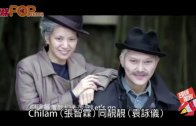 (粵)Chilam靚靚shopping 「孖條」甜蜜黐到實