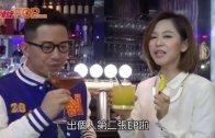 (粵)歎全球最貴Cocktail 慧敏哥酒後吐真言