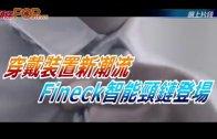(粵)穿戴裝置新潮流 Fineck智能頸鏈登場