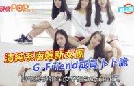 (粵)清純系南韓新女團 G-Friend成員卜卜脆