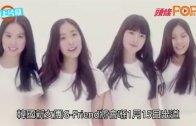 (粵)女團G-Friend將出道 成員同Jessica撞樣