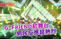 (粵)G-Friend初舞台 網民反應超熱烈