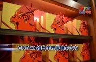 (粵)GODIVA推出羊年獻瑞朱古力