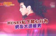 (粵)Henry私下窩心行為 網友大讚暖男