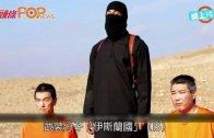 (粵)日本兩人質生死未卜  人質母哭求IS放人