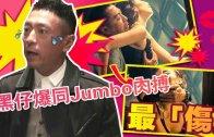 (粵)黑仔爆同Jumbo肉搏最「傷」