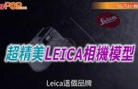 (粵)超精美LEICA相機模型
