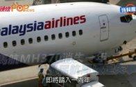 (粵)馬航MH370消失一年  大馬民航局假定失事