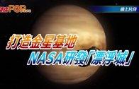 (粵)打造金星基地 NASA研發【漂浮城】