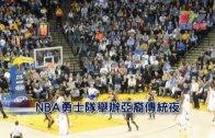 (粵)NBA勇士隊舉辦亞裔傳統夜