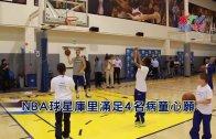 (粵) NBA球星庫里滿足4名病童心願