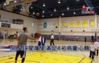 (國) NBA球星庫里滿足4名病童心願