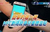 (粵)簡單的碰一碰  NFC數碼紋身兒童體溫貼