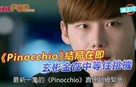 (粵)《Pinocchio》尾聲  玄彬金在中等住挑機
