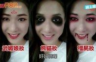 (粵)Sammi大愛熊貓妝 惡搞P圖大受歡迎