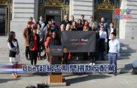 (粵)Uber超級盃期間捐款反醉駕