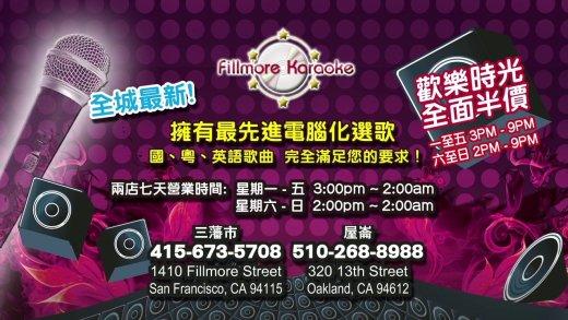 (粵)02/13卡拉O Fillmore 排行榜