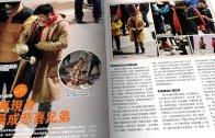(粵)02/14星島週刊