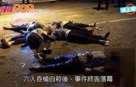 (粵)對峙14小時 高雄六囚犯吞槍自殺