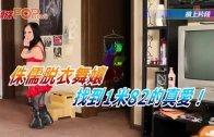 (粵)侏儒脫衣舞孃找到1米82的真愛!