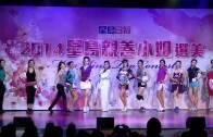 2014年星島親善小姐選美 Part 3
