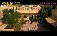《黃金花第2大酒店》電影預告