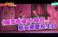 《魔雪奇緣2》預告 幫安娜慶祝生日