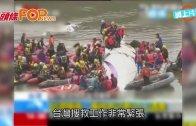 (粵)墜河復興航機  載31大陸旅客