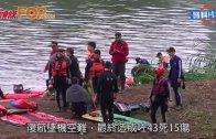 (粵)最後一名失蹤者尋獲 復航空難最終43死