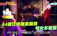 (粵)44歲汪峰鍾意偷食 情史多籮籮