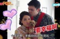 (粵)官恩娜女神變人妻 歲晚簽紙結婚