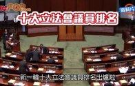 (港聞)十大立會議員最新排位 恨做特首的葉劉奪亞