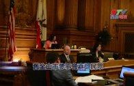 (國)舊金山市參事會嘉獎民眾