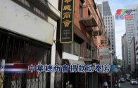 (國)中華總商會捐款助奉芳