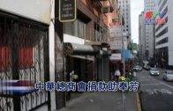 (粵)中華總商會捐款助奉芳