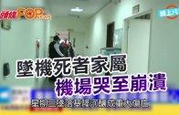 (粵)墜機死者家屬 機場哭至崩潰