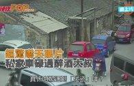 (粵)超驚嚇天眼片  私家車碌過醉酒大叔