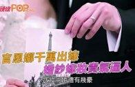 (粵)官恩娜千萬出嫁  婚紗嫁妝貴氣逼人