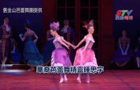 (國)華裔芭蕾舞精靈鍾思宇