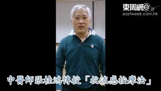 (粵)中醫師張桂鴻傳授「抗流感按摩法」
