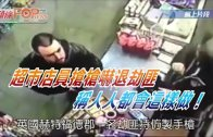 (粵)超市店員搶槍嚇退劫匪  稱人人都會這樣做!